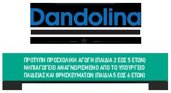 Dandolina: Παιδικός Σταθμός & Νηπιαγωγείο στη Σταμάτα